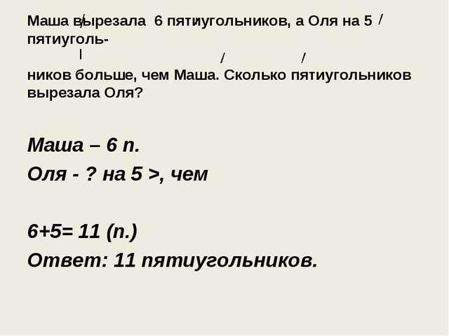 Маша вырезала 6 пятиугольников, а Оля на 5 пятиуголь- ников больше, чем Маша....