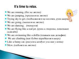 We are running,(бег на месте) We are jumping,(прыгаем на месте) Trying sky