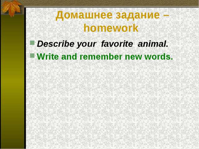 Домашнее задание – homework Describe your favorite animal. Write and remember...