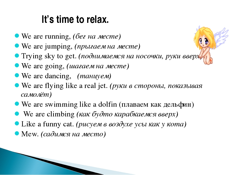 We are running,(бег на месте) We are jumping,(прыгаем на месте) Trying sky...