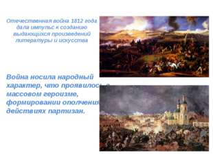 Отечественная война 1812 года дала импульс к созданию выдающихся произведений