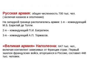 Русская армия: общая численность 700 тыс. чел. ( включая казаков и ополчение)