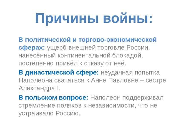 В политической и торгово-экономической сферах: ущерб внешней торговле России,...