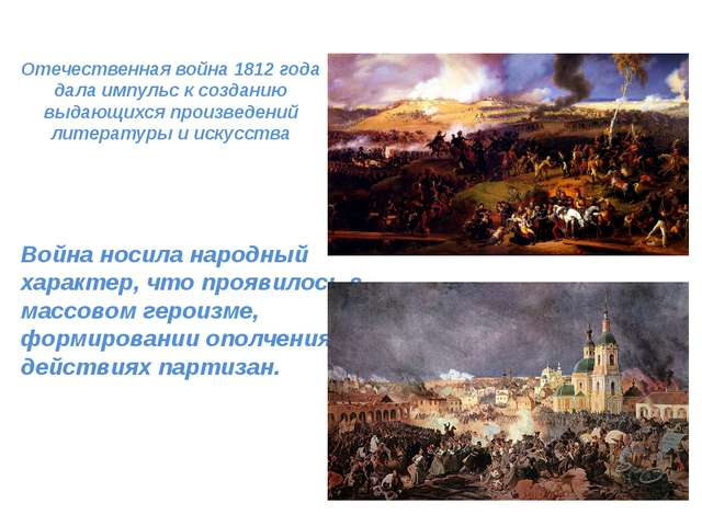 Отечественная война 1812 года дала импульс к созданию выдающихся произведений...