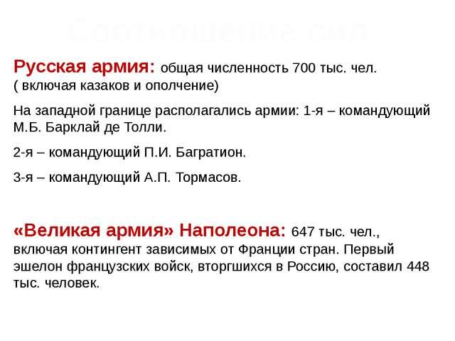 Русская армия: общая численность 700 тыс. чел. ( включая казаков и ополчение)...