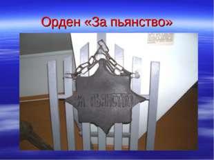 Орден «За пьянство»