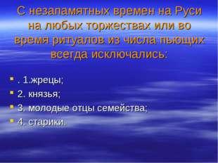 С незапамятных времен на Руси на любых торжествах или во время ритуалов из чи
