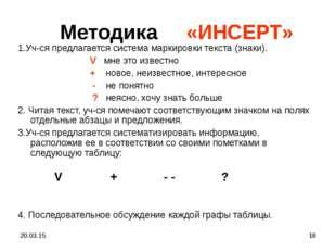 * * Методика «ИНСЕРТ» 1.Уч-ся предлагается система маркировки текста (знаки).