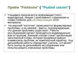 """Приём """"Fishbone"""" ( """"Рыбий скелет"""") Учащимся предлагается информация (текст, в"""