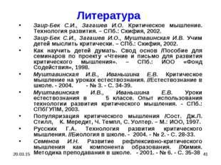 * * Литература Заир-Бек С.И., Загашев И.О. Критическое мышление. Технология р