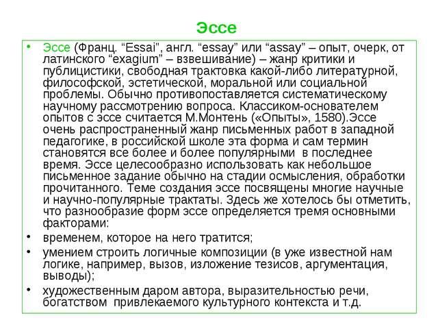"""Эссе Эссе(Франц. """"Essai"""", англ. """"essay"""" или """"assay"""" – опыт, очерк, от латинс..."""