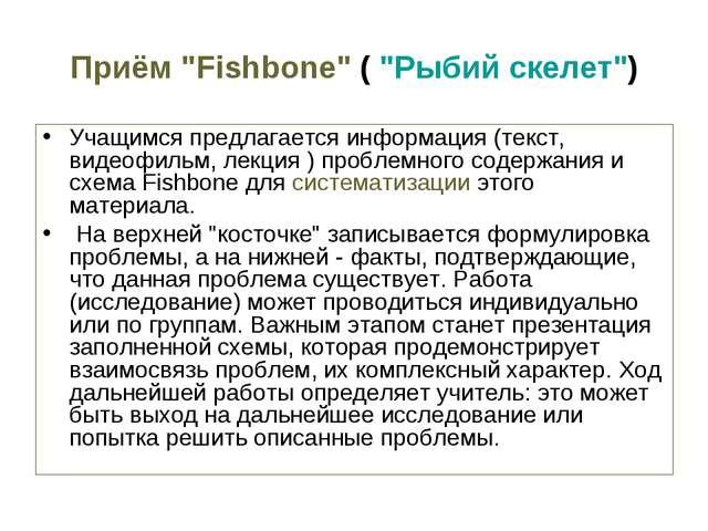 """Приём """"Fishbone"""" ( """"Рыбий скелет"""") Учащимся предлагается информация (текст, в..."""