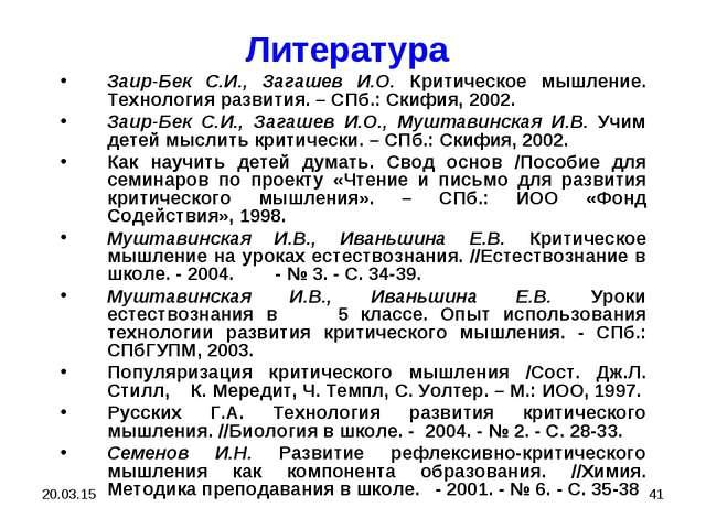 * * Литература Заир-Бек С.И., Загашев И.О. Критическое мышление. Технология р...