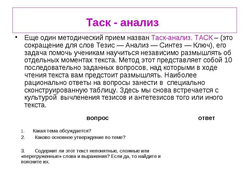 Таск - анализ Еще один методический прием названТаск-анализ.ТАСК – (это сок...