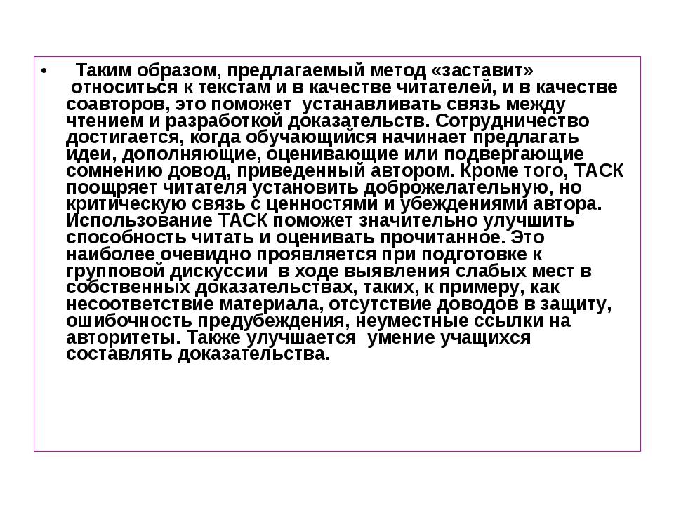 Таким образом, предлагаемый метод «заставит» относиться к текстам и в каче...