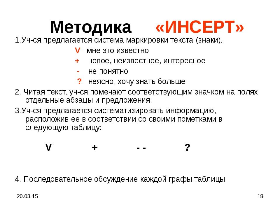 * * Методика «ИНСЕРТ» 1.Уч-ся предлагается система маркировки текста (знаки)....