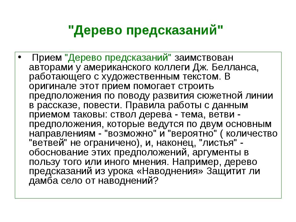 """""""Дерево предсказаний"""" Прием """"Дерево предсказаний"""" заимствован авторами у аме..."""