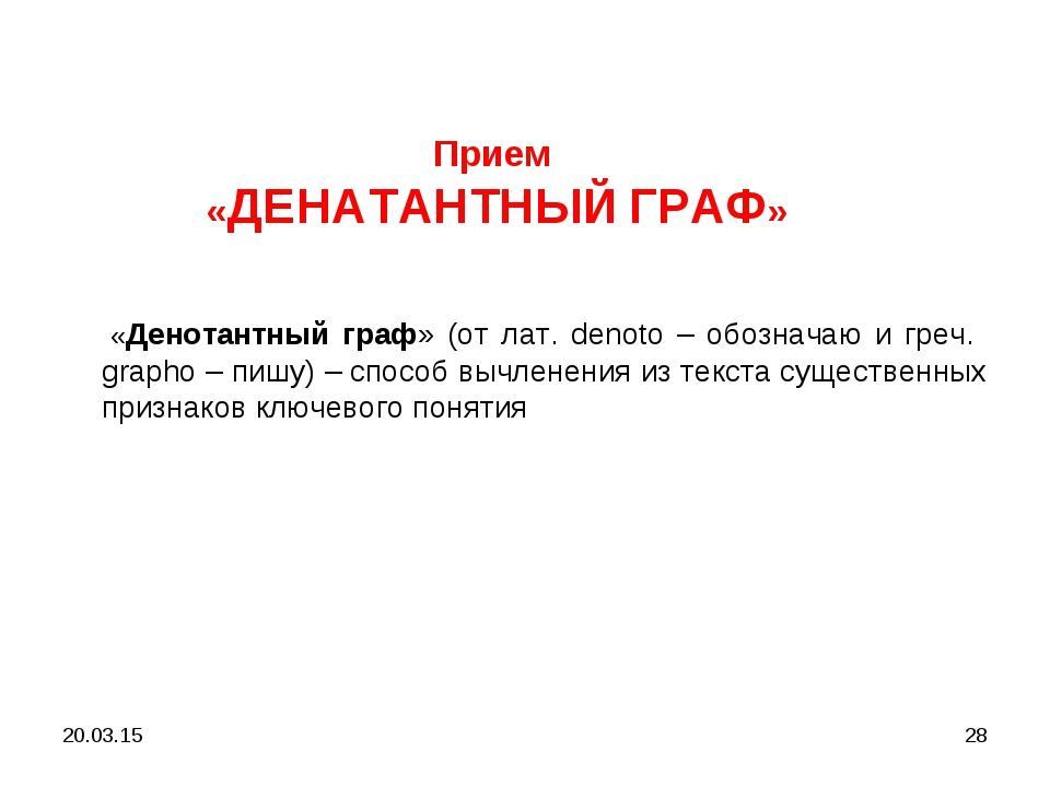 * * Прием «ДЕНАТАНТНЫЙ ГРАФ» «Денотантный граф» (от лат. denoto – обозначаю и...
