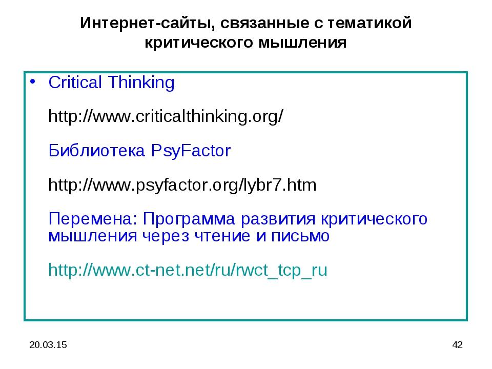 * * Интернет-сайты, связанные с тематикой критического мышления Critical Thin...