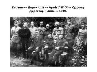 Керівники Директорії та Армії УНР біля будинку Директорії, липень 1919.
