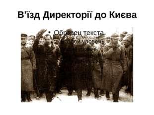 В'їзд Директорії до Києва