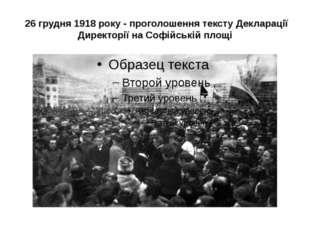 26 грудня 1918 року - проголошення тексту Декларації Директорії на Софійські