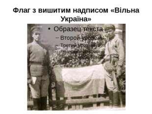 Флаг з вишитим надписом «Вільна Україна»