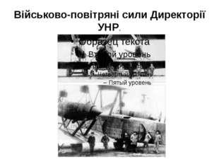 Військово-повітряні сили Директорії УНР.