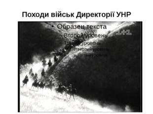 Походи військ Директорії УНР