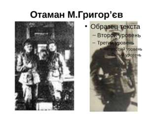 Отаман М.Григор'єв