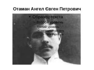 Отаман Ангел Євген Петрович