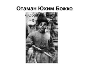 Отаман Юхим Божко