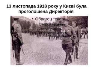 13 листопада 1918 року у Києві була проголошена Директорія.