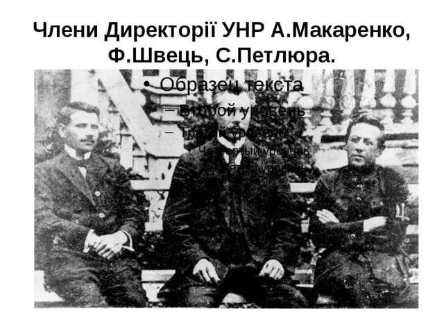 Члени Директорії УНР А.Макаренко, Ф.Швець, С.Петлюра.