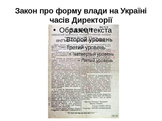 Закон про форму влади на Україні часів Директорії