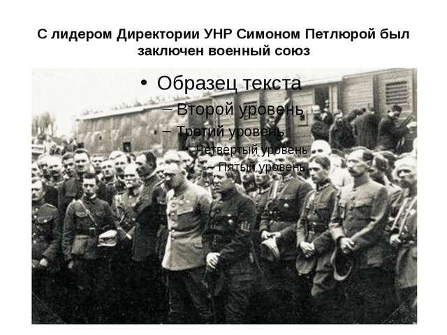 С лидером Директории УНР Симоном Петлюрой был заключен военный союз