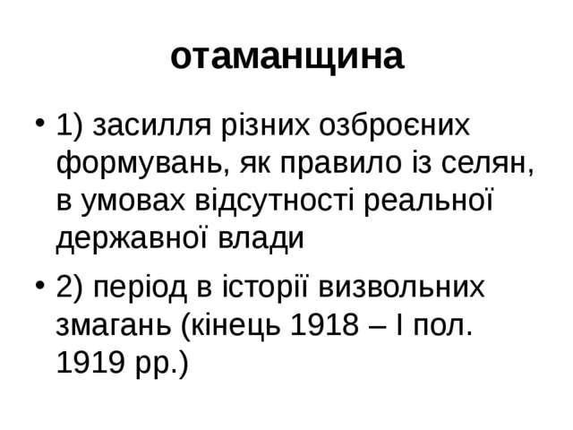 отаманщина 1) засилля різних озброєних формувань, як правило із селян, в умов...