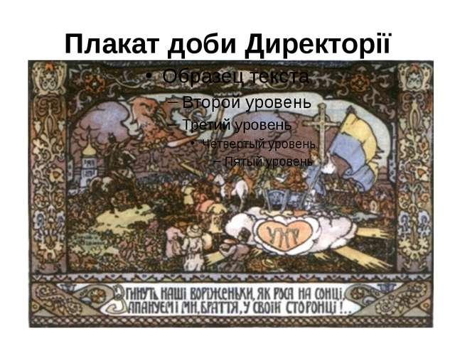 Плакат доби Директорії