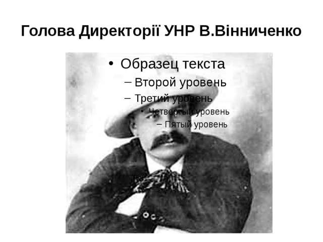 Голова Директорії УНР В.Вінниченко