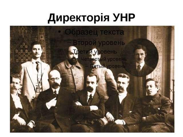 Директорія УНР