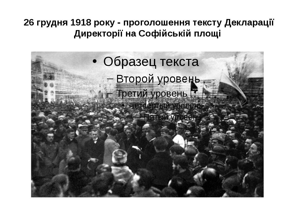 26 грудня 1918 року - проголошення тексту Декларації Директорії на Софійські...