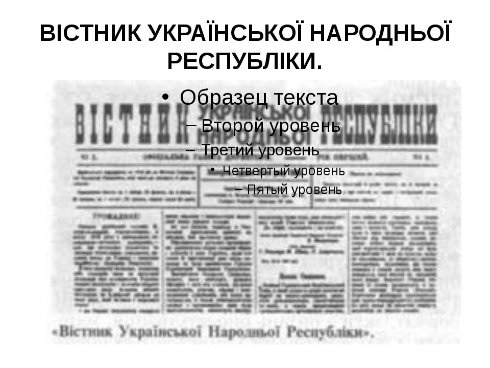 ВІСТНИК УКРАЇНСЬКОЇ НАРОДНЬОЇ РЕСПУБЛІКИ.