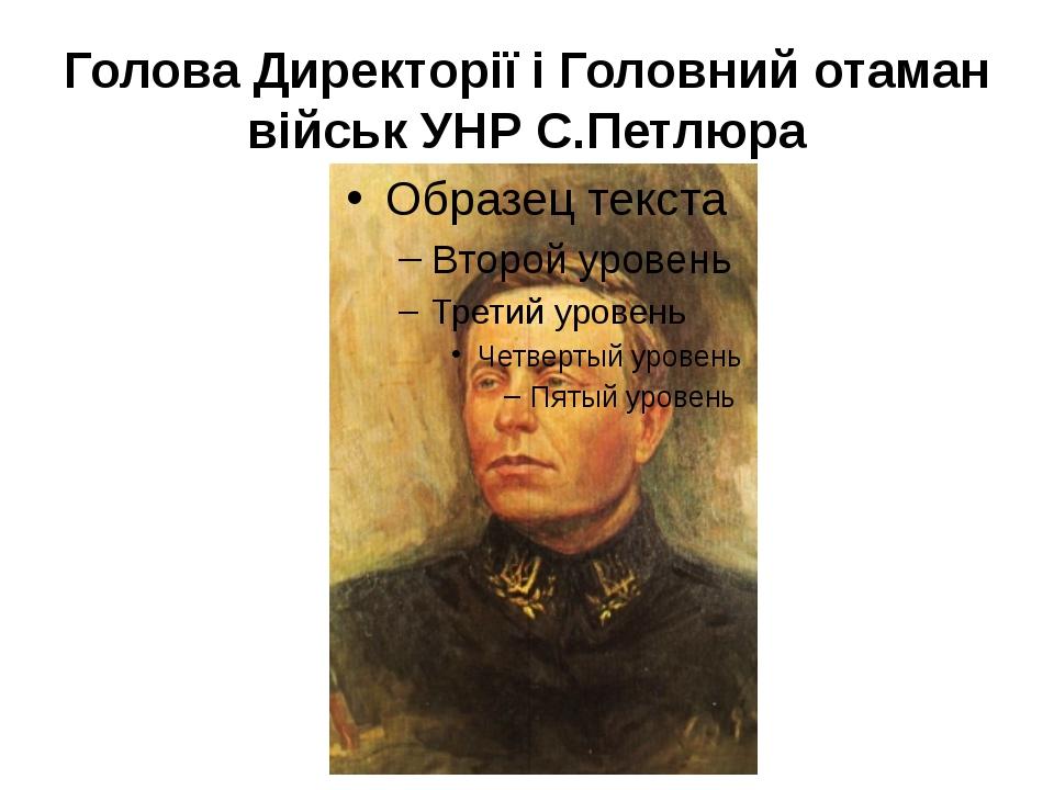 Голова Директорії і Головний отаман військ УНР С.Петлюра