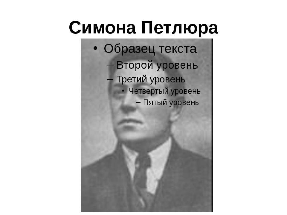 Симона Петлюра