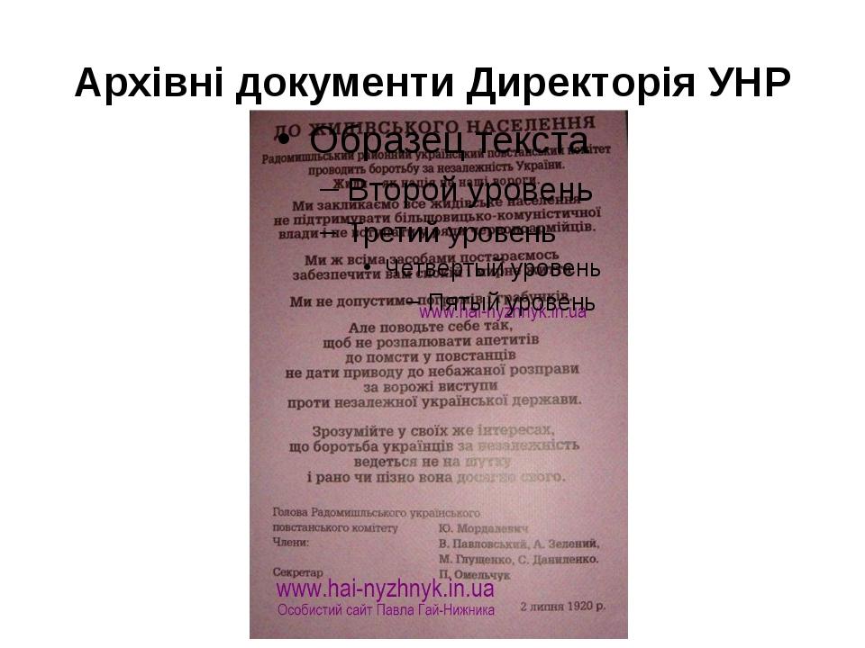 Архівні документи Директорія УНР