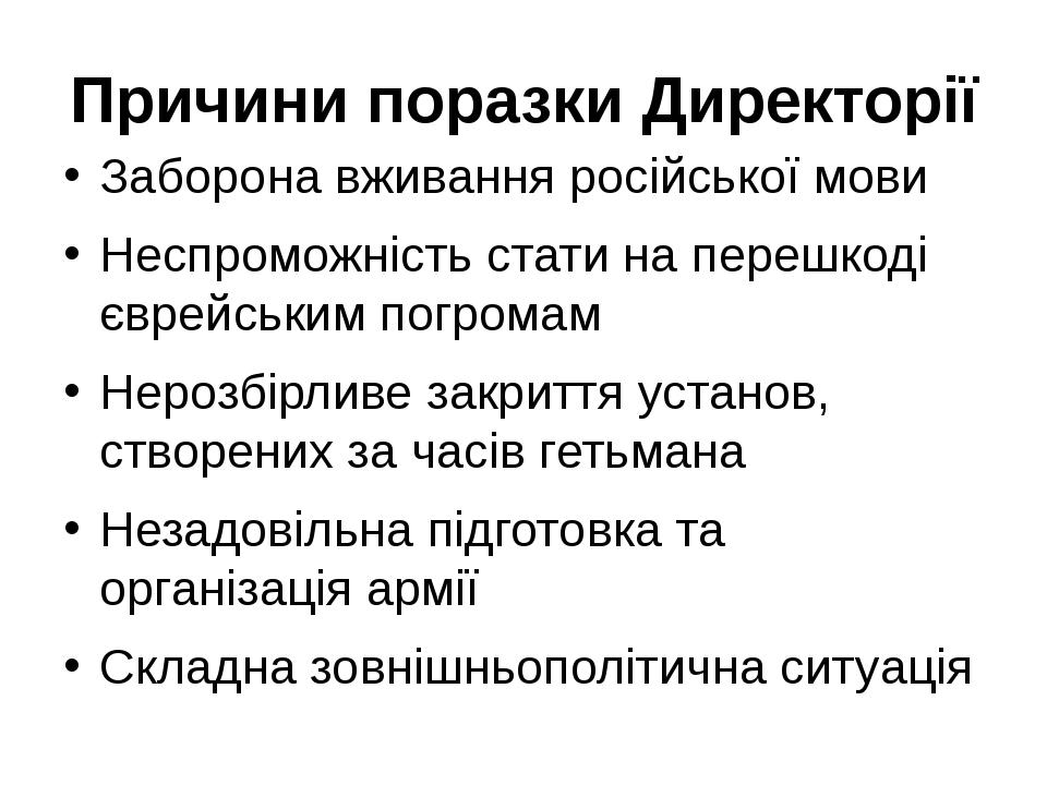 Причини поразки Директорії Заборона вживання російської мови Неспроможність с...