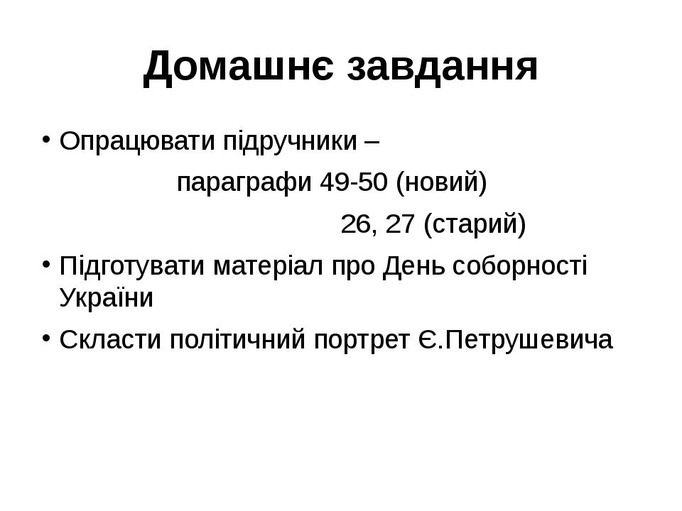 Домашнє завдання Опрацювати підручники – параграфи 49-50 (новий) 26, 27 (стар...