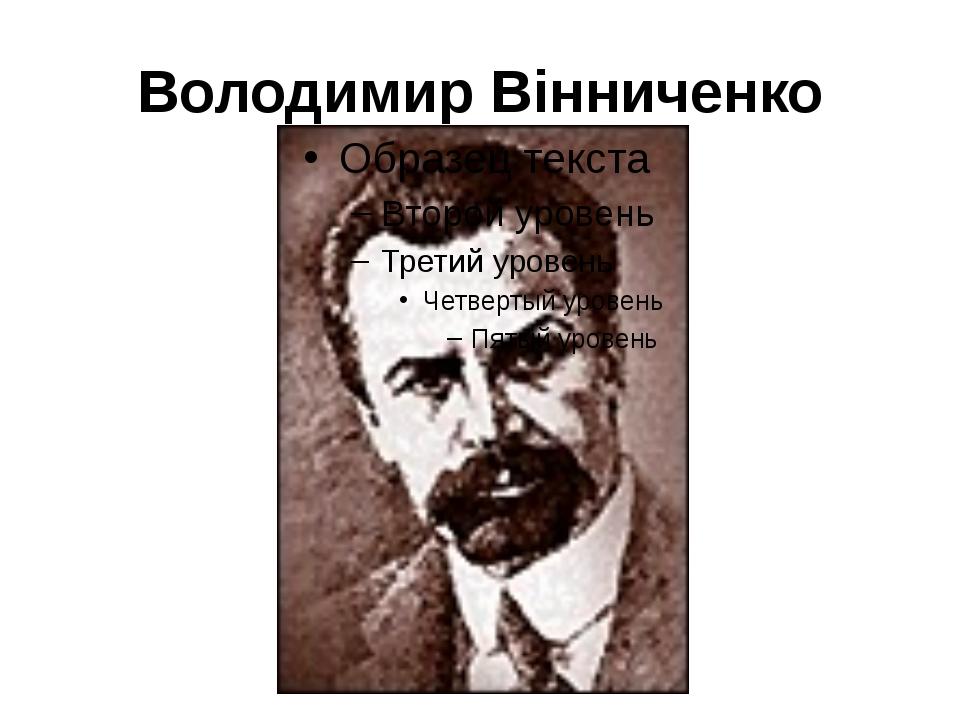 Володимир Вінниченко