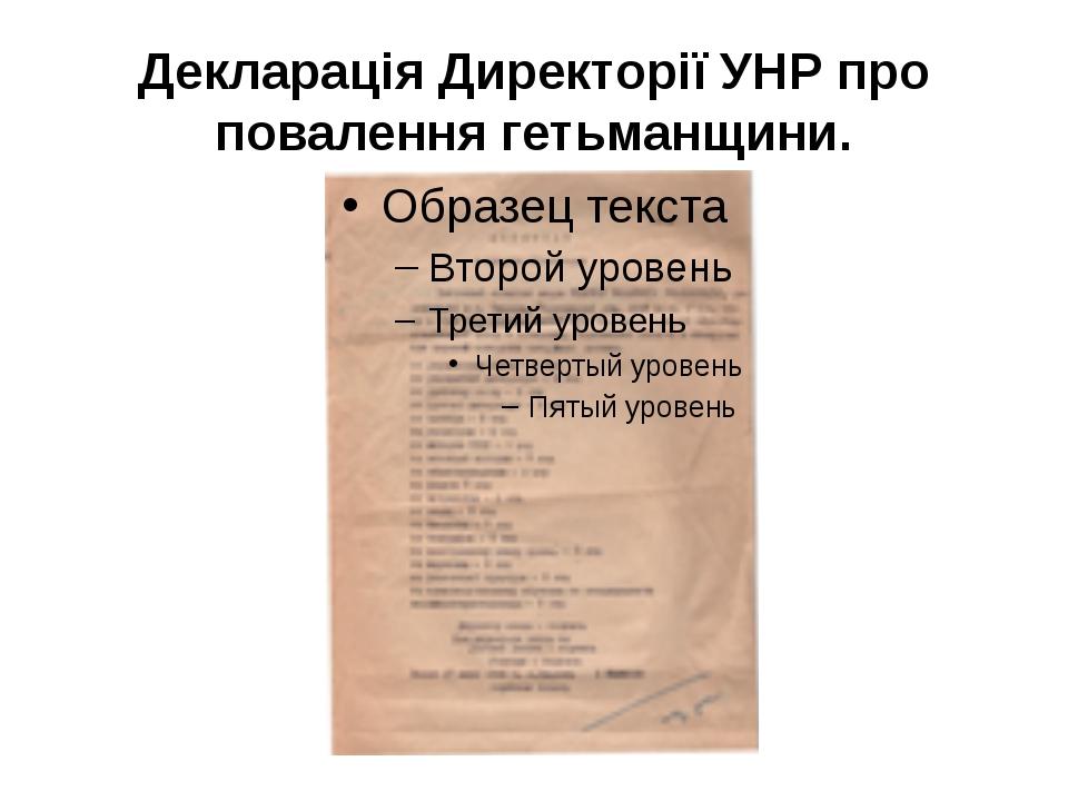 Декларація Директорії УНР про повалення гетьманщини.