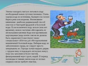 Уменье находить чистую литьевую воду необходимый навык путешественника. Очень